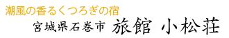 石巻旅館小松荘ホームページ